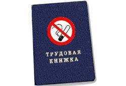 Дело — табак